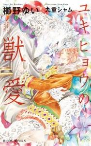 【BL小説】ユキヒョウの獣愛/櫛野ゆい・九重シャム