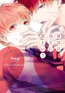 目は口ほどに恋という/hagi