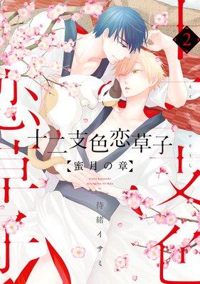 十二支色恋草子【蜜月の章】 2/待緒イサミ