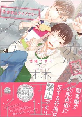 恋愛禁止ライブラリー/待緒イサミ