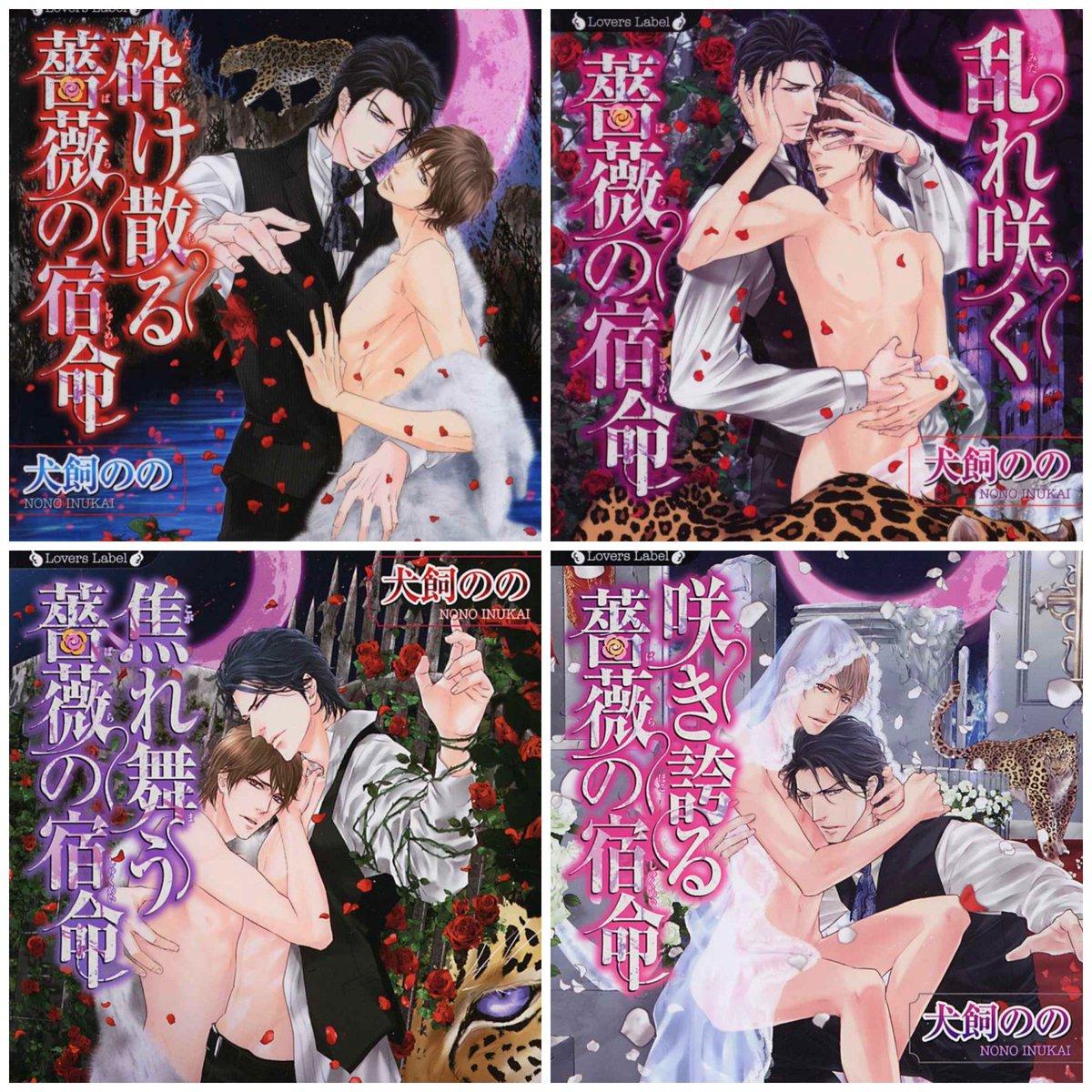 【薔薇の宿命シリーズ/犬飼のの】KindleUnlimited読書記録③【BL小説6冊】