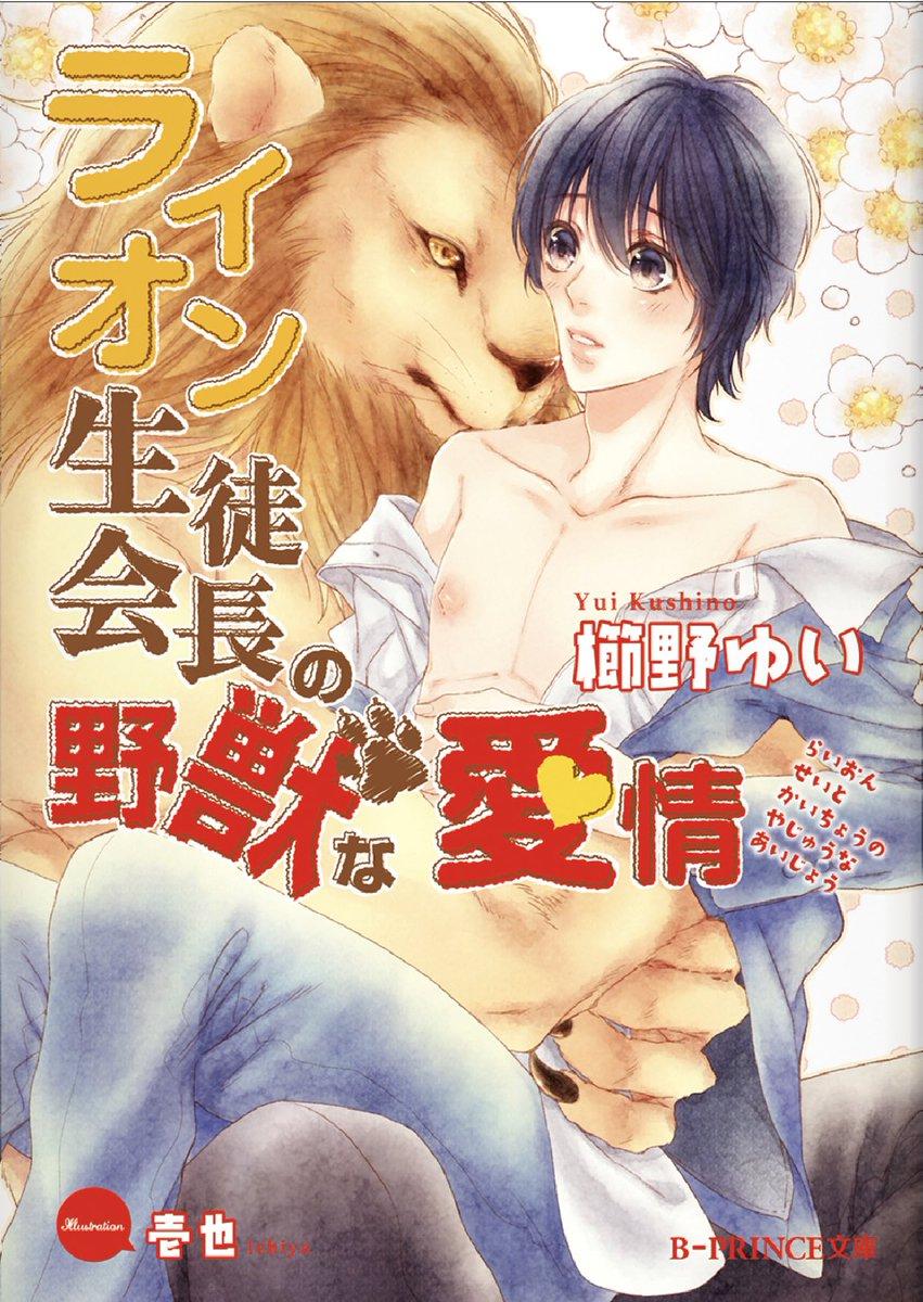 ライオン生徒会長の野獣な愛情/櫛野ゆい・壱也