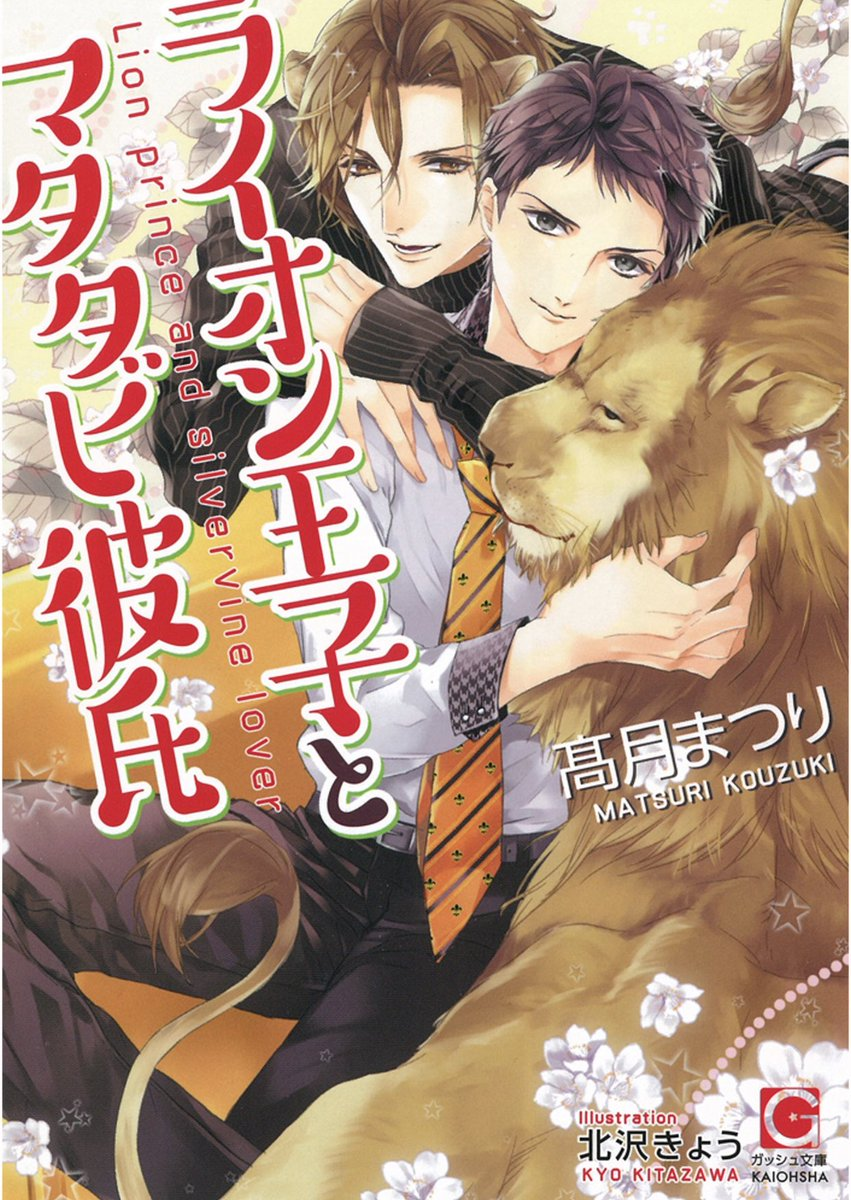 ライオン王子とマタタビ彼氏/高月まつり・北沢きょう