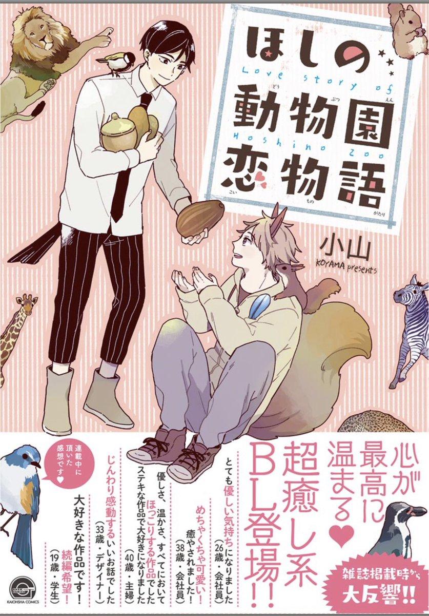 ほしの動物園恋物語 /小山