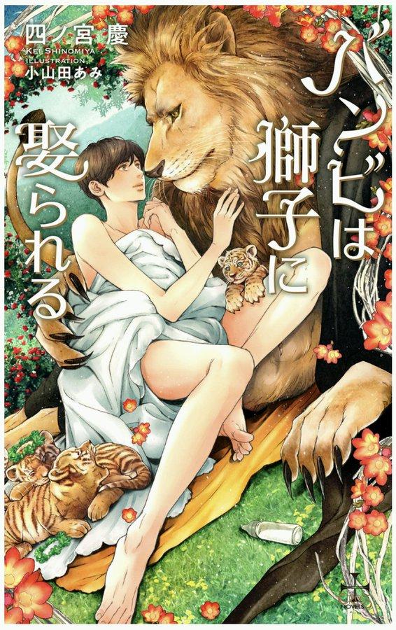 バンビは獅子に娶られる/四ノ宮慶・小山田あみ