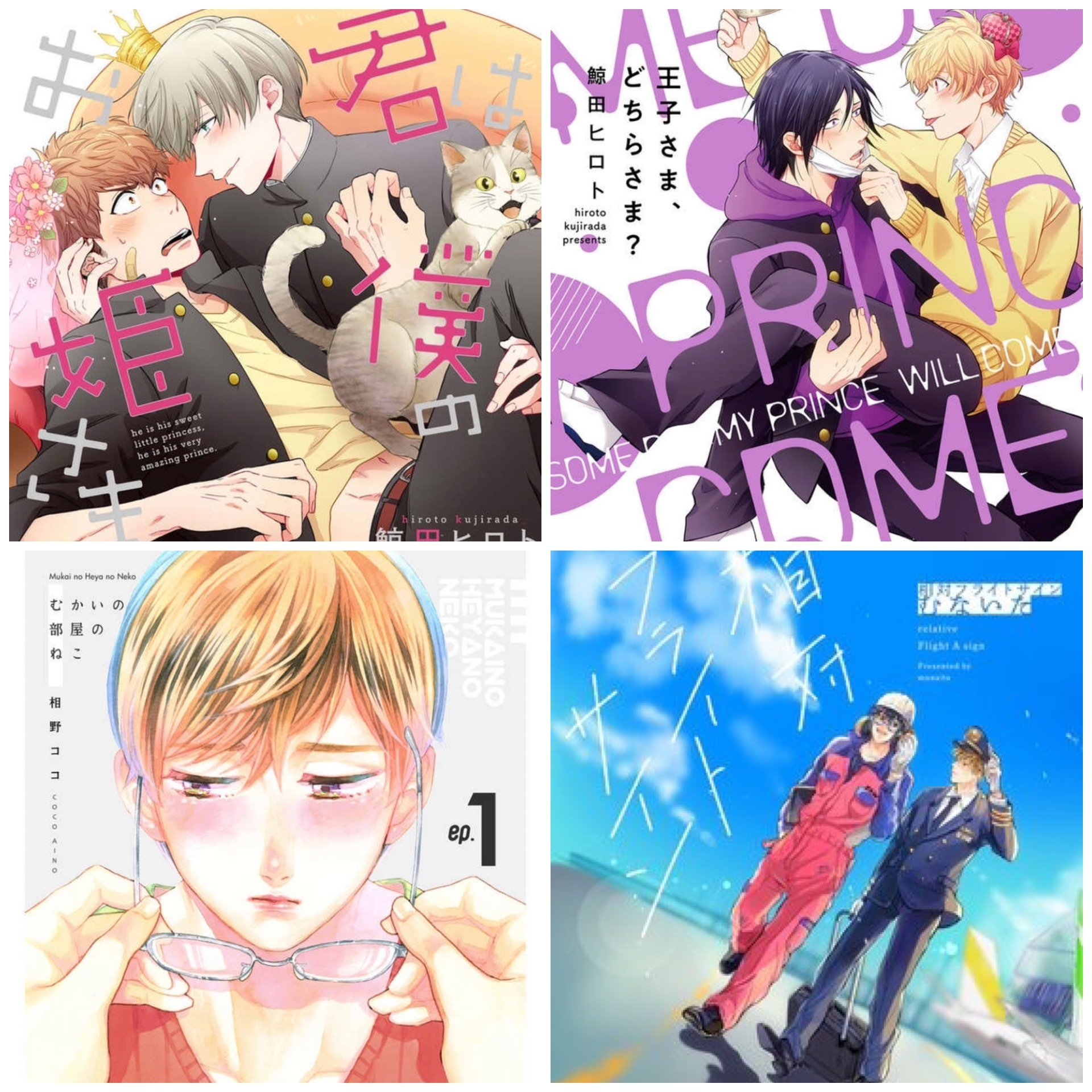 KindleUnlimited読書記録①【4冊】
