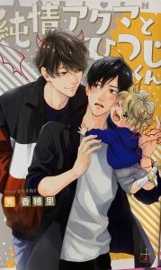 【BL小説】純情アクマとひつじくん/秀香穂里・yoshi ✿イラスト有