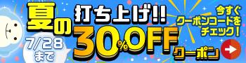【30%オフ】夏の打ち上げ!!クーポン【ひかりTVブック】