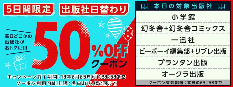 【50%オフ】出版社日替わりクーポン【1日目】