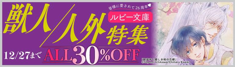 【ルビー文庫】溺愛特集第2弾獣人/人外特集購入リスト【6冊】