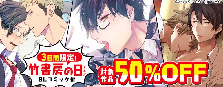 【竹書房】8/1は801の日♡【50%オフ】