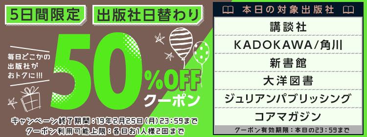 【50%オフ】出版社日替わりクーポン【2日目】