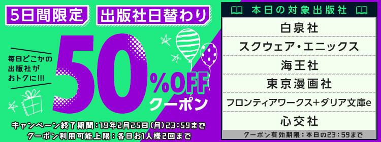 【50%オフ】出版社日替わりクーポン【4日目】