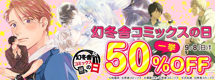 【50%オフ】いつもありがとうございます♡幻冬舎コミックスの日✧【3日間限定】