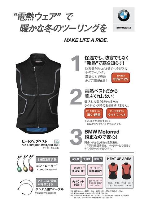 POP_HeatupVest-page-00120(1).jpg