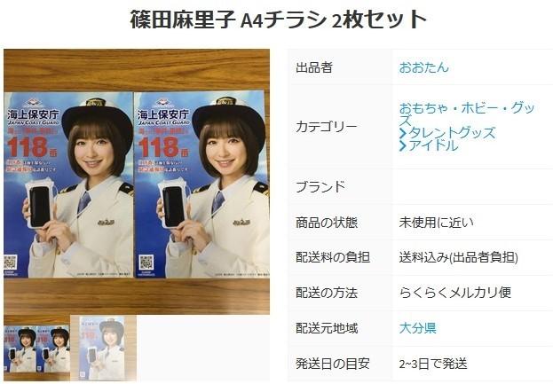 篠田麻里子 A4チラシ 2枚セット.jpg