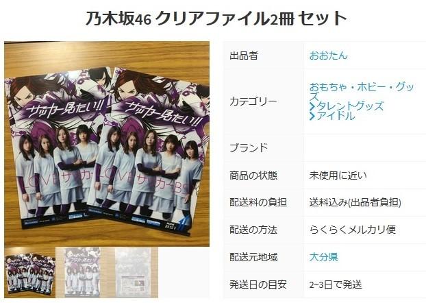 乃木坂46 クリアファイル2冊 セット.jpg