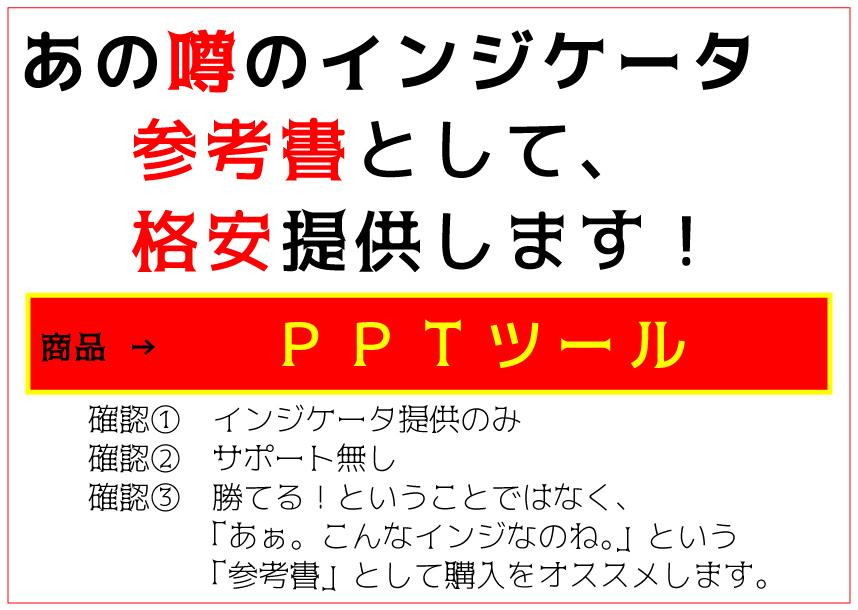 噂のインジケータ PPTツール.jpg