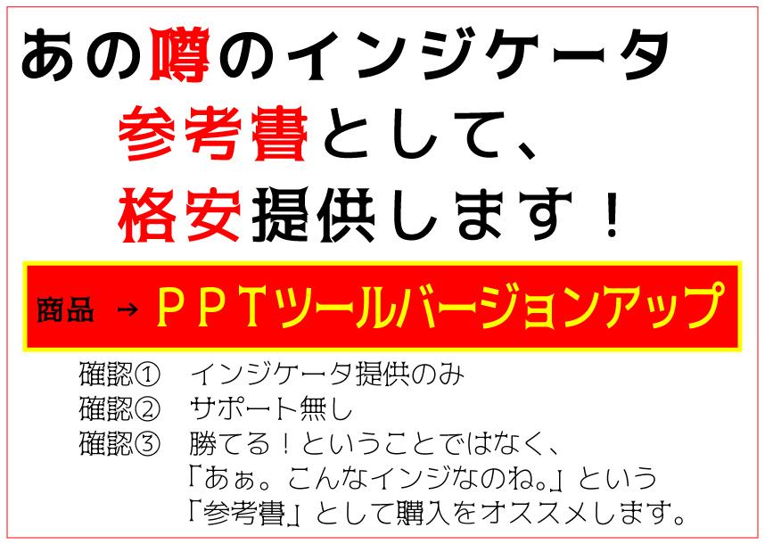 噂のインジケータ PPTツールバージョンアップ.jpg
