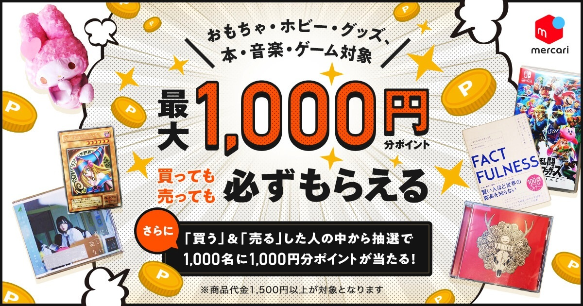 メルカリ最大1000.jpg