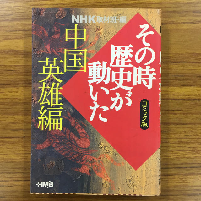 NHKその時歴史が動いた コミック版 中国英雄編