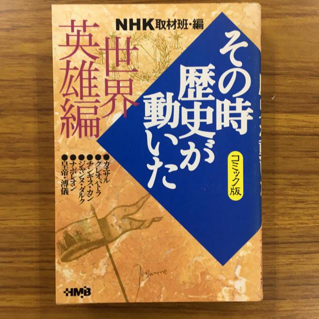 NHKその時歴史が動いた コミック版 世界英雄編
