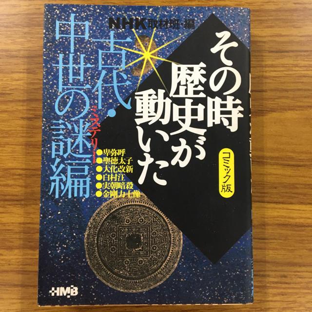 NHKその時歴史が動いた コミック版 古代・中世の謎編