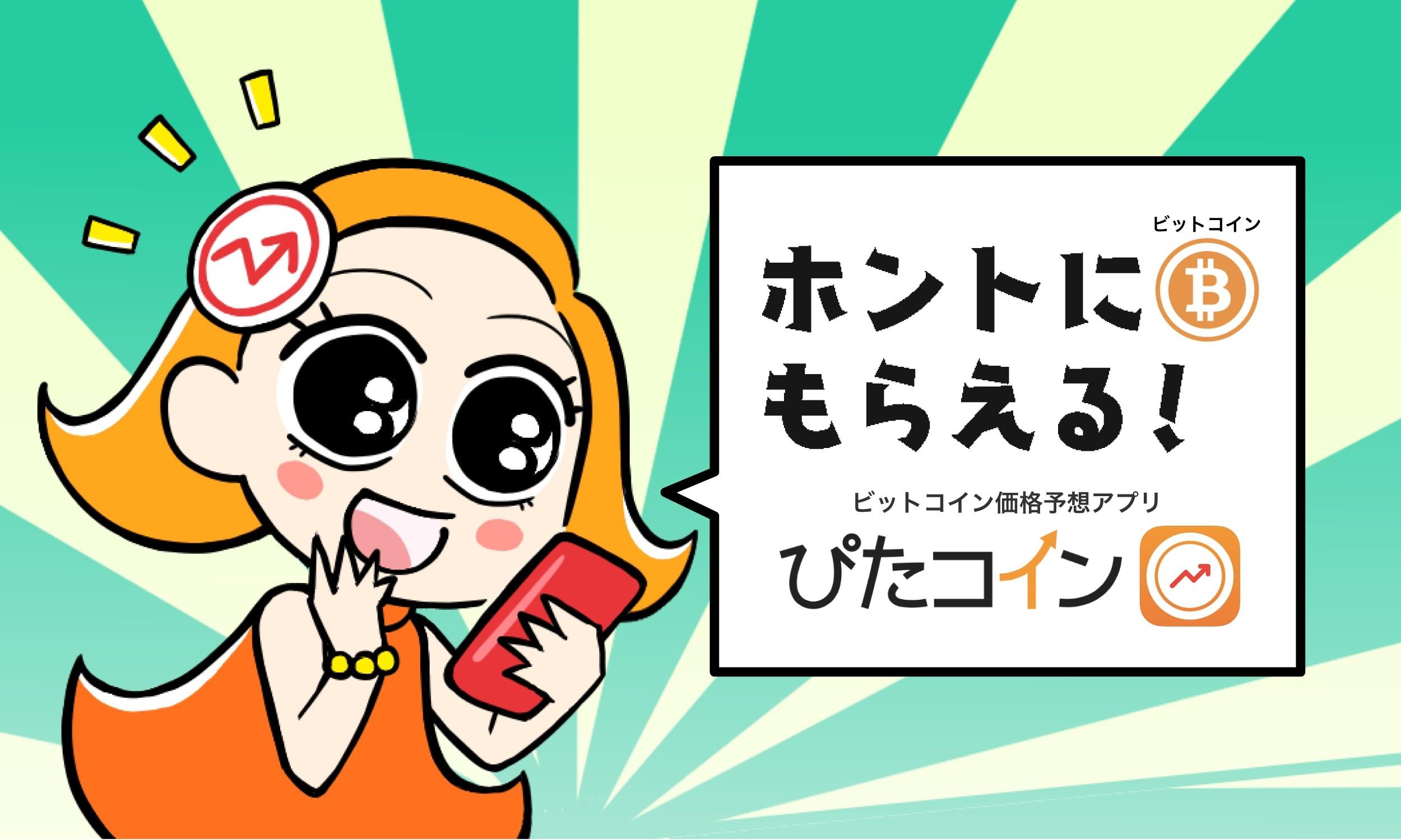 ぴたコイン リンク用.jpg