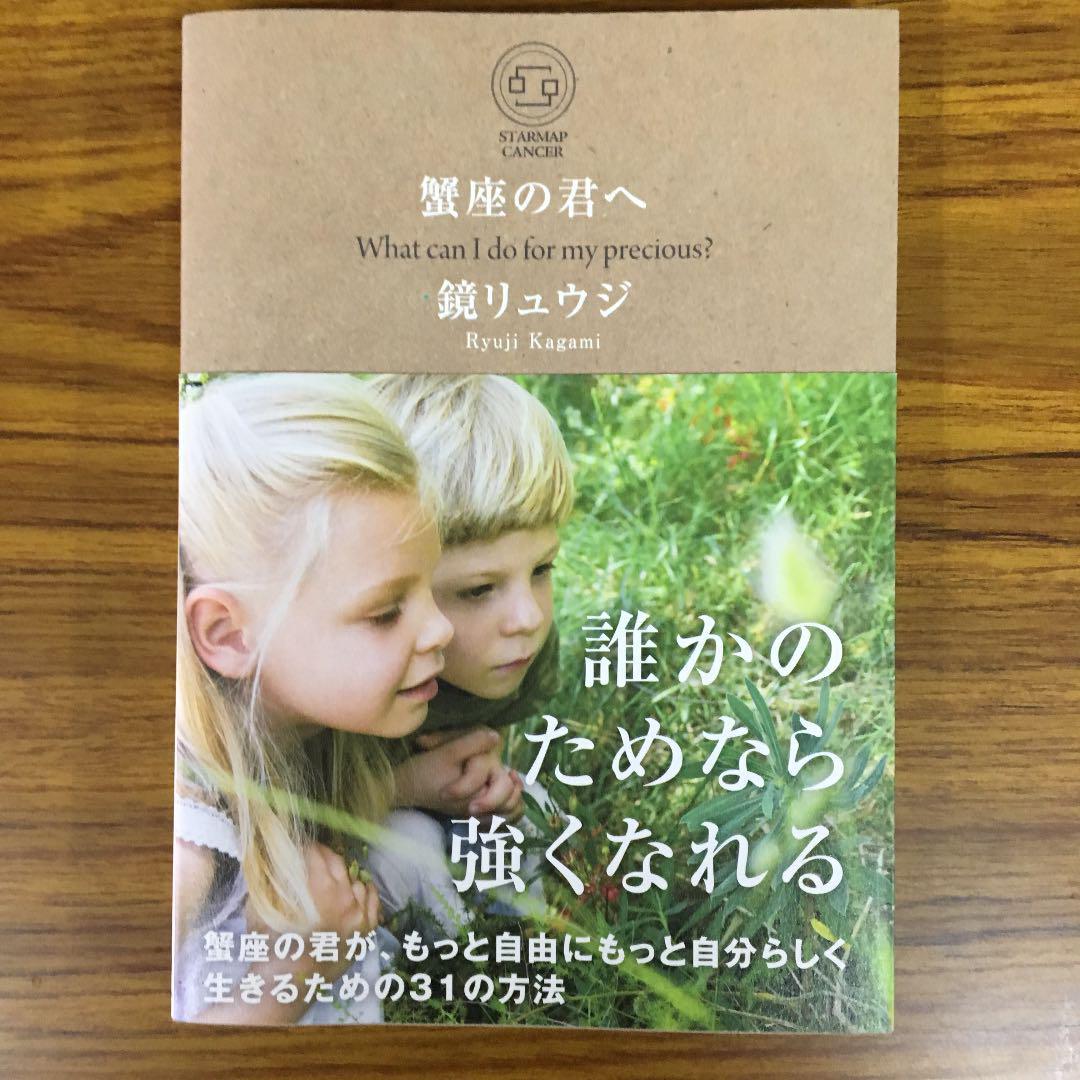 蟹座の君へ : What can I do for my precious?
