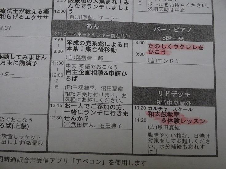 船内新聞2