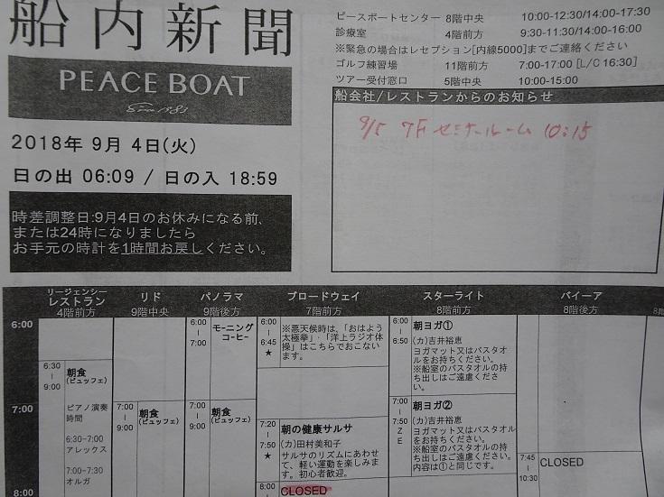 船内新聞0904A