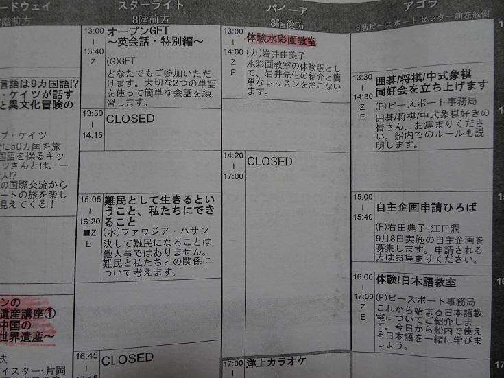 船内新聞0904B