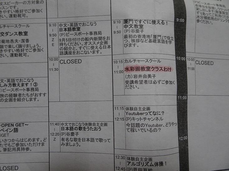 船内新聞0905
