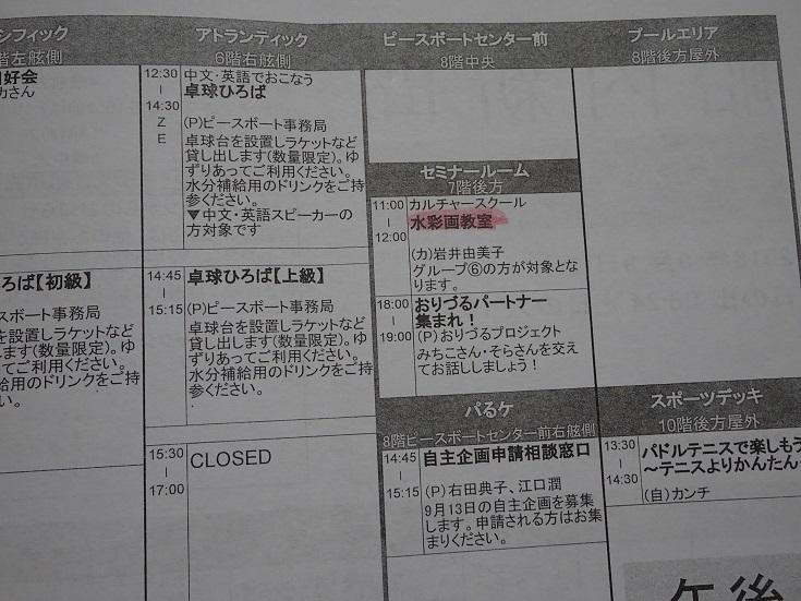 船内新聞0909