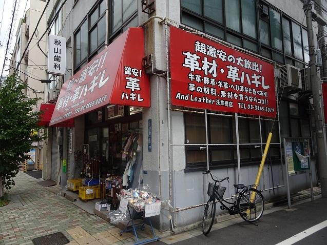 081503DSC09624浅草橋店