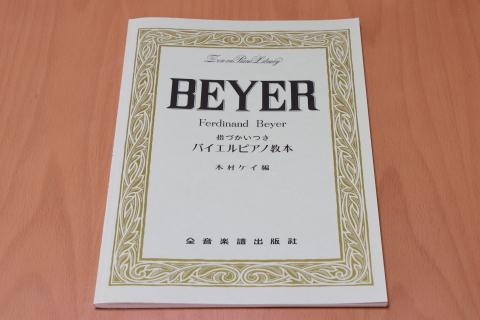バイエルピアノ教則本
