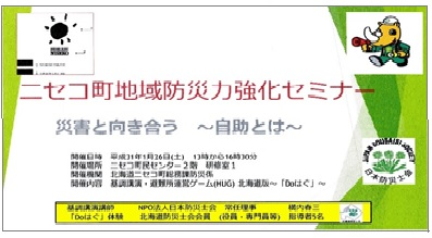 hokaido190126-2