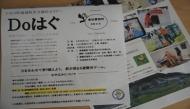 hokaido190126-3