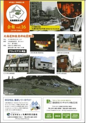 hokaido190127-1