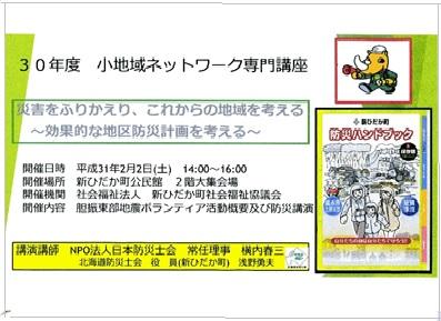 hokaido190202-1