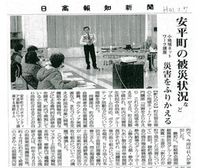 hokaido190207b-2