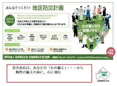 hokaido190508-1