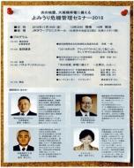 hokaido301108-2