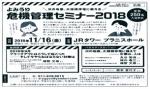 hokaido301116b-1