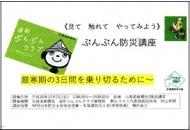 hokaido301202-1