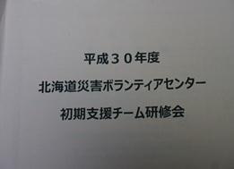 hokaido301203-1