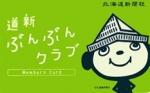 hokaido301218-1