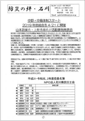 ishikawa190527-1