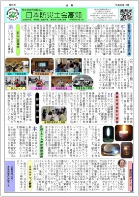 kouchi300901-1