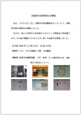 kyoto190126-1